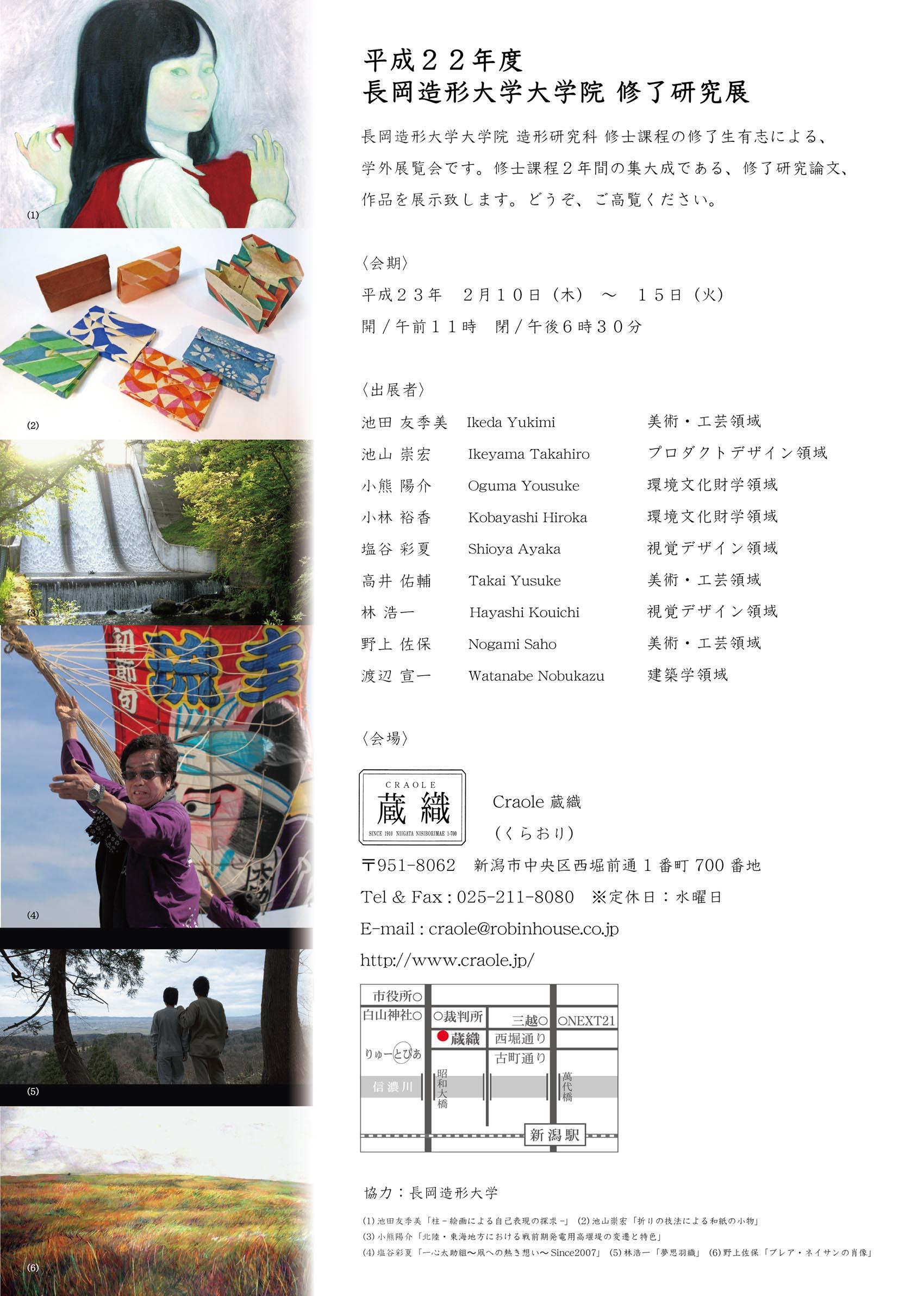 2011年2月10日、蔵織で長岡造形大学大学院 修了研究展が開催されます。_d0178448_2314613.jpg