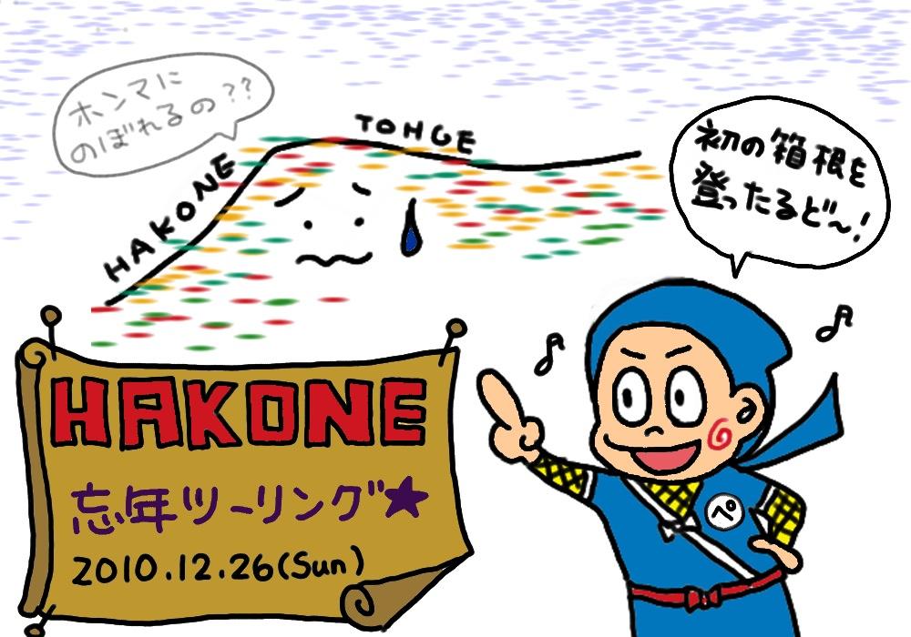 箱根ツーリング☆(初の箱根ダヨ)_e0165361_19344170.jpg