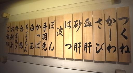 ミシュラン☆獲得おめでとう♪「鳥しき」@目黒_b0051666_1420127.jpg