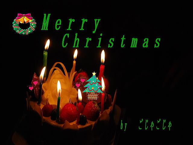 メリークリスマス☆_b0189573_1761665.jpg