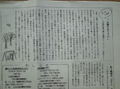 玉岡児童公園ものがたり前篇 桜が咲き、映画がまちにやって来た_c0069903_11123337.jpg