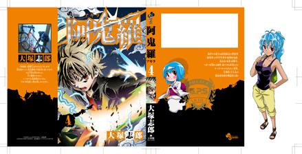 サンデー超1月号「超弩級少女4946」発売中!!_f0233625_1614650.jpg