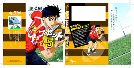 サンデー超1月号「超弩級少女4946」発売中!!_f0233625_163296.jpg