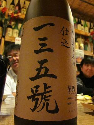 酒匠:鎌田孝!50歳になりました!(笑) #tkamada_c0134029_12153320.jpg