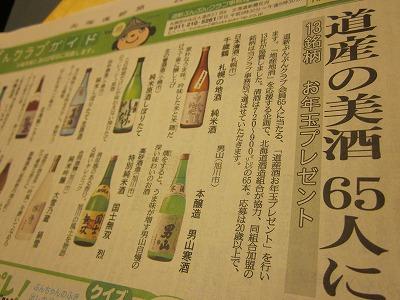 酒チェン!道産酒が当たります!北海道新聞ぶんぶんクラブ_c0134029_1284928.jpg