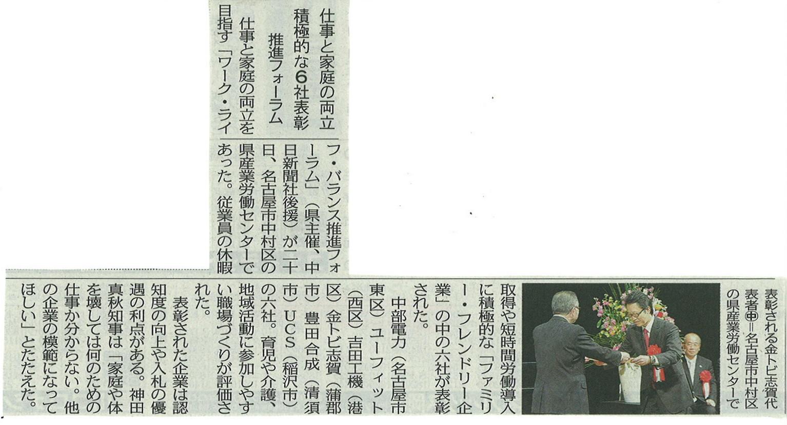 12/21の中日新聞に掲載されました_d0166534_7595575.jpg