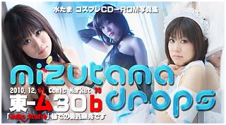 2010年冬 コミックマーケット79 新作コスプレROMのご案内_b0073141_11574266.jpg