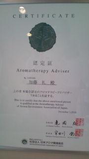 認定証が届きました_c0202046_232597.jpg