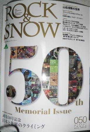 ROCK and SNOW_d0007657_10455640.jpg