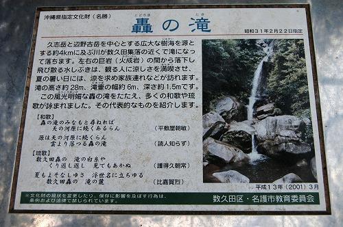轟(とどろき)の滝_c0180460_23351177.jpg