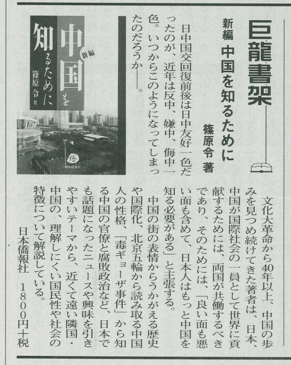 『新編・中国を知るために』 チャイニーズドラゴン紙に登場_d0027795_124645.jpg