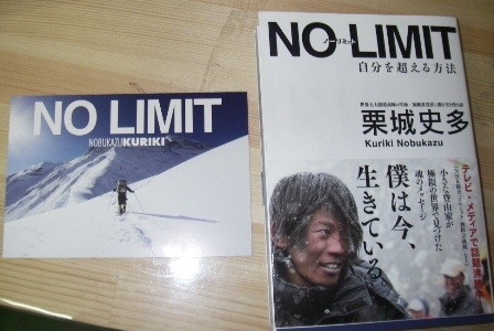 10.12.28(火) NO-LIMIT_a0062810_20561966.jpg