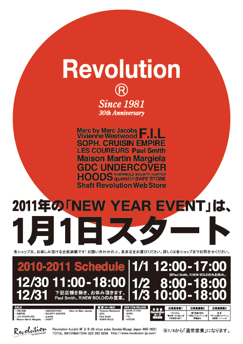 REVOLUTION NEW YEAR!_b0136018_12343980.jpg