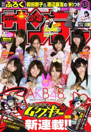 少年サンデー6号「AKB48」「常住戦陣!! ムシブギョー」本日発売!!_f0233625_17472295.jpg