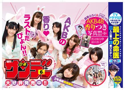 少年サンデー6号「AKB48」「常住戦陣!! ムシブギョー」本日発売!!_f0233625_17474391.jpg