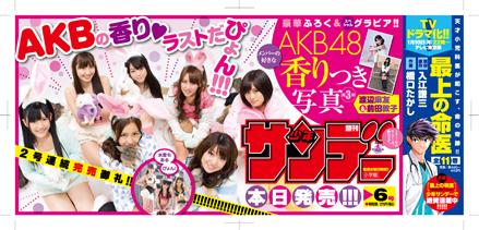 少年サンデー6号「AKB48」「常住戦陣!! ムシブギョー」本日発売!!_f0233625_17475259.jpg
