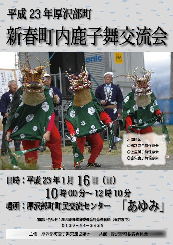 平成23年厚沢部町新春町内鹿子舞交流会のお知らせ_f0228071_1764494.jpg