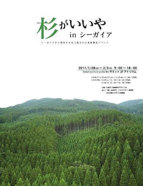 告知その2 シーガイアでのobisugi design展_f0138874_19133453.jpg