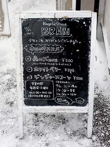 今年最後のBRAN訪問_f0092382_263321.jpg