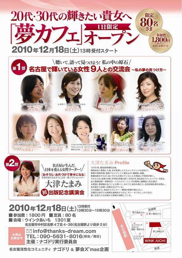『夢カフェ』開催☆_e0142585_0205226.jpg