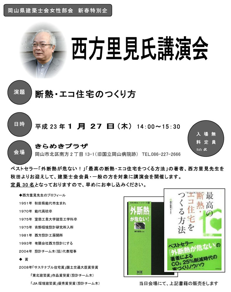 岡山市で「断熱・エコ住宅のつくり方』の講師:1月29日_e0054299_9594421.jpg