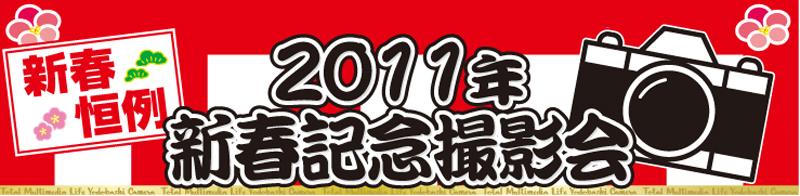 ヨドバシカメラ新春撮影会!12月28日(火)2805_b0069507_4031.jpg