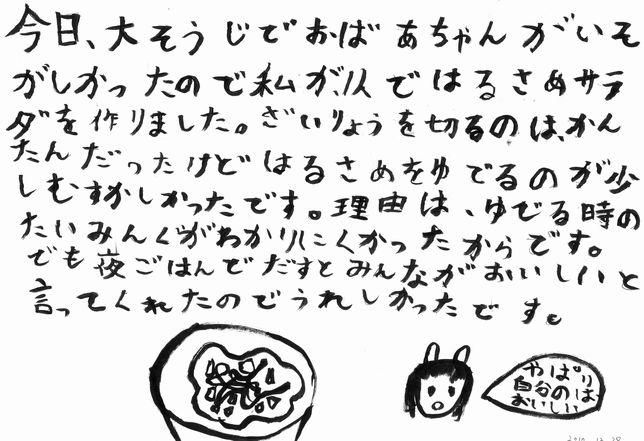 f0229726_1954463.jpg