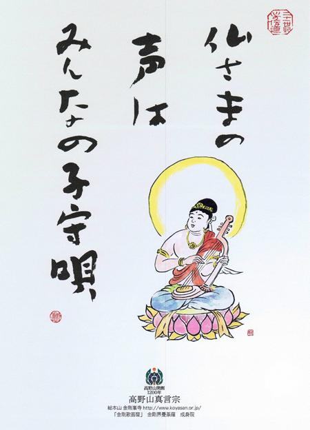 高野山真言宗 伝道ポスター・絵はがき_a0122539_23421860.jpg