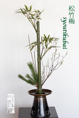 12月のいけばな<お正月を迎える花>_c0187754_1972155.jpg