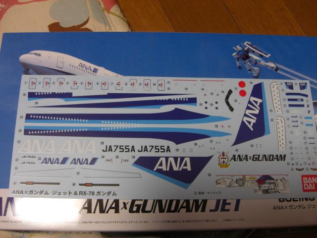 ANA ガンダムジェット!!_d0202264_21525051.jpg