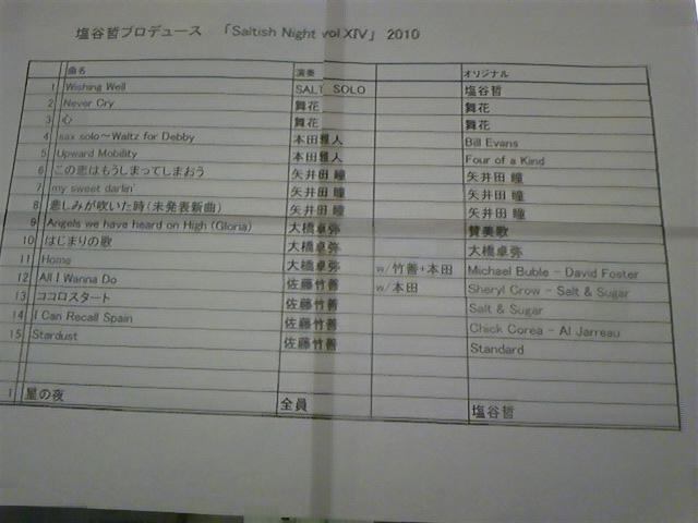 SALTISH NIGHT@中野サンプラザ_c0189469_3315866.jpg