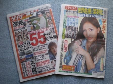 今年最後の、日刊ゲンダイと夕刊フジを買う。_c0198869_21491396.jpg