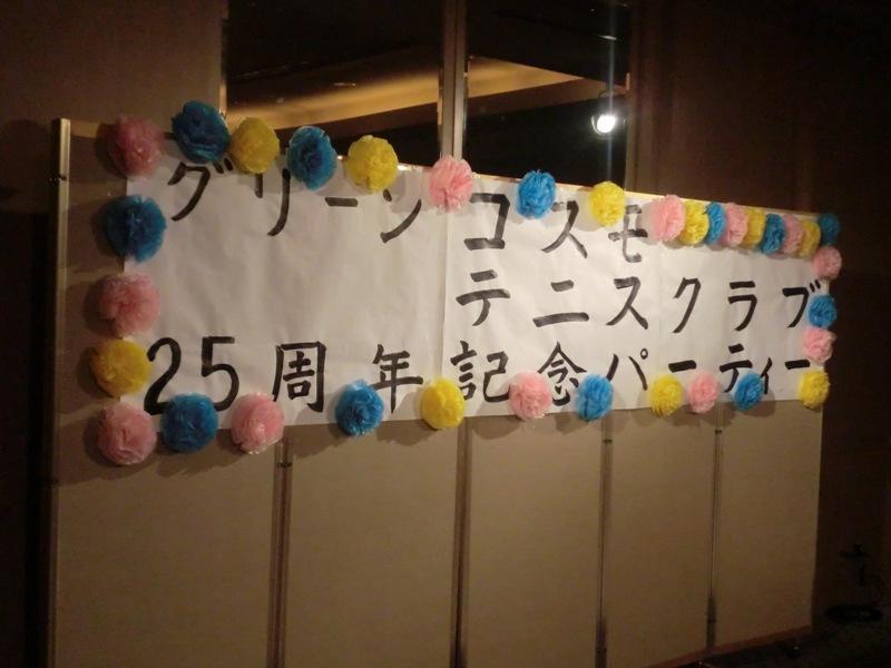 ◆ テニスクラブ25周年記念パーティー_f0238779_12302485.jpg