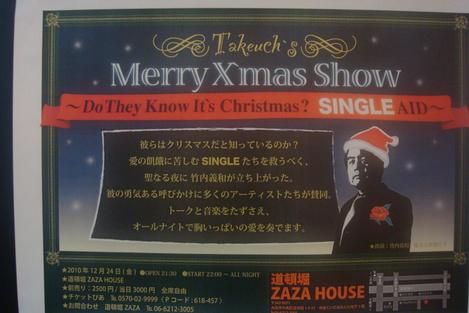 クリスマス・イヴは、オールナイトイベントに出演☆_e0142585_1551240.jpg