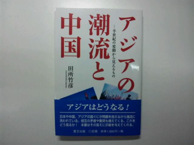 田所竹彦氏 新著『アジアの潮流と中国』刊行_d0027795_1924543.jpg