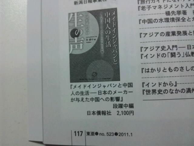 『メイドインジャパンと中国人の生活』 2011年1月号「東亜」に紹介された_d0027795_19424712.jpg
