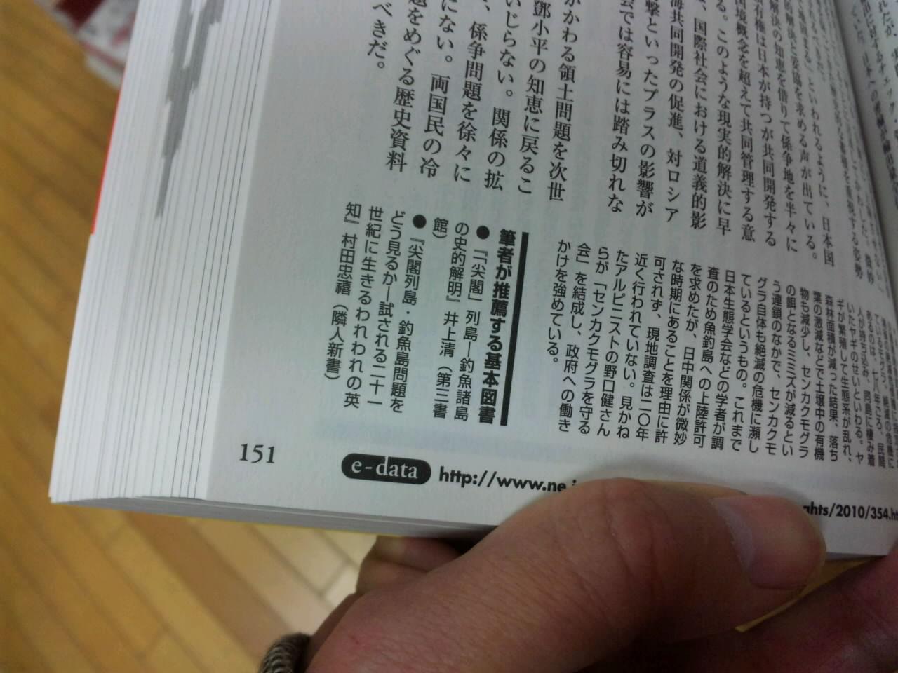 『尖閣列島・釣魚島問題をどう見るか』 日本の論点2011に紹介された_d0027795_20551571.jpg