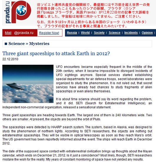 3つの巨大宇宙船が地球に接近・・・は誤報です。ご注意ください。_b0007805_1483431.jpg
