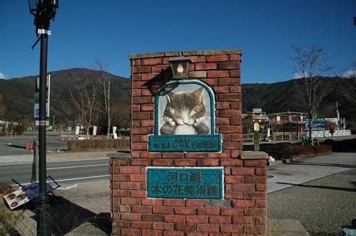 河口湖 「湖山亭うぶや」に泊まる_f0012718_167188.jpg