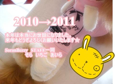 来年もよろしくお願いいたします。_b0084929_2255045.jpg