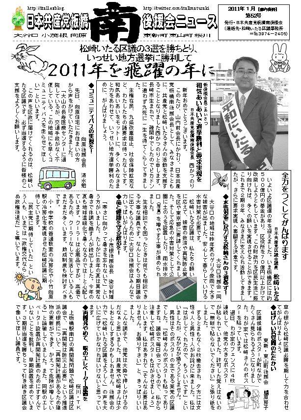 日本共産党板橋南後援会ニュースの新年号_d0046141_1549524.jpg