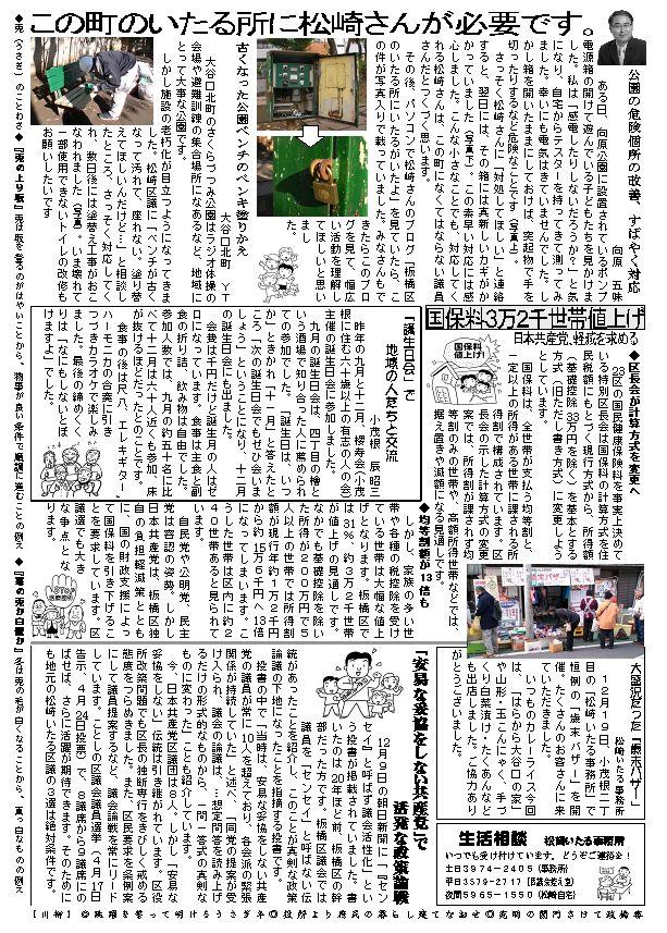 日本共産党板橋南後援会ニュースの新年号_d0046141_1550735.jpg