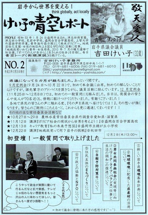 青空レポートNo.2(12月25日発行)_b0199244_10182470.jpg