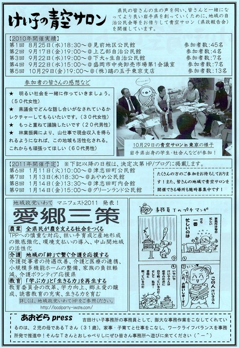 青空レポートNo.2(12月25日発行)_b0199244_1019066.jpg