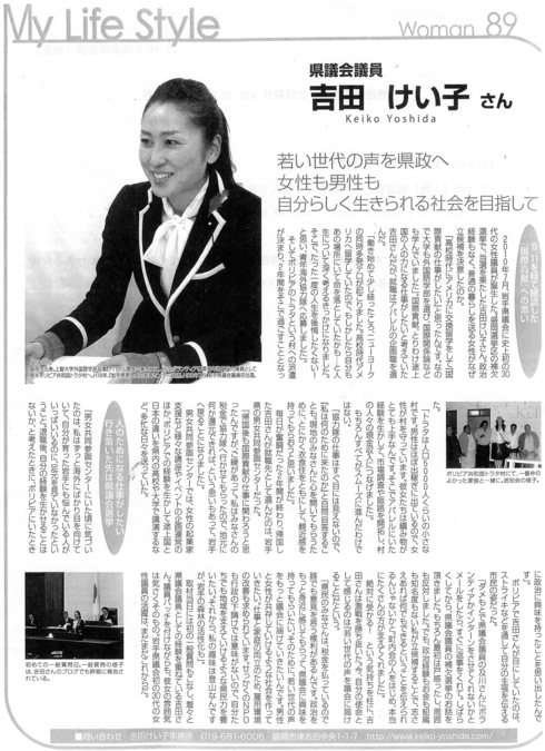 雑誌Vivitto2011年1月号にインタビュー記事載ってます_b0199244_1075280.jpg