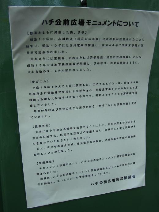 今日の東急デハ5001号の状況(62)「ハチ公前広場運営協議会」?_f0030574_17231884.jpg