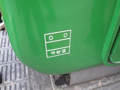 今日の東急デハ5001号の状況(62)「ハチ公前広場運営協議会」?_f0030574_1785816.jpg