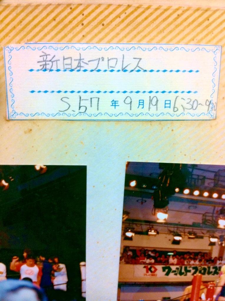 俺9歳の夏 ~新日本プロレス&全日本プロレス_f0236990_1946306.jpg