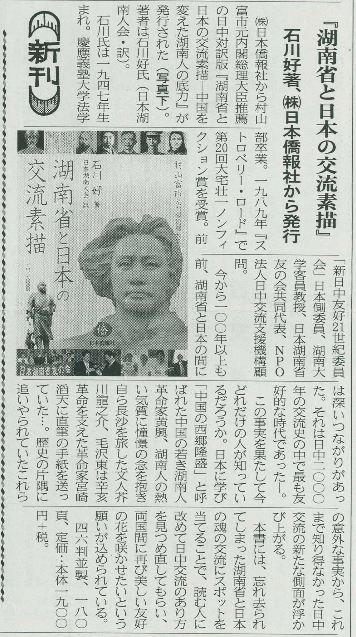 華僑報新年号 『湖南省と日本の交流素描』を大きく紹介_d0027795_12112924.jpg