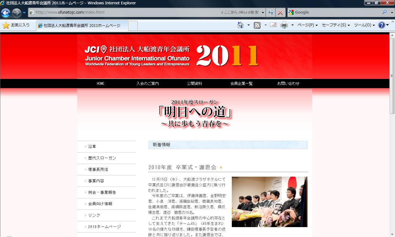2011年度大船渡JCホームページアップ_e0075103_9585014.jpg